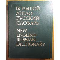 Большой англо-русский словарь. Под ред. И.Р. Гальперина.  1979 г.  В 2-х томах.