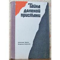 "Мурзин А., Новоселов В. ""Тайна далекой пристани"". 1970"