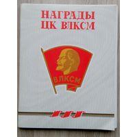 Награды ЦК ВЛКСМ. набор открыток.24 шт.