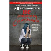 """""""50 возможностей не допустить самоубийства. Родителям, которые хотят понять своего ребенка."""