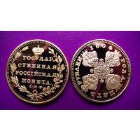 Царская Россия 5 руб. золотом 1804г. копия. распродажа