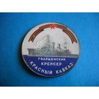 Значок гвардейский крейсер Красный Кавказ