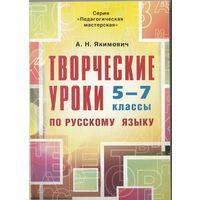 Якимович А.Н. Творческие уроки по русскому языку 5 - 7 классы