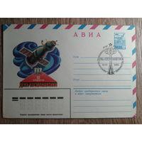 1983 хмк + сг день космонавтики