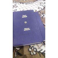 Сергей Марков. Избранные произведения в 2 томах (комплект)