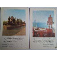 Календарики. Памятники. 1983
