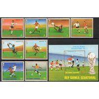 Спорт Знаменитые футболисты Экваториальная Гвинея 1977 год чистая серия из 8 марок и 1 б/з блока (М)