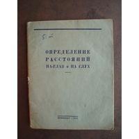Книга 1941 год ВОЕНИЗДАТ Определение расстояний...
