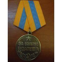 """Медаль """" За взятие Будапешта"""" КОПИЯ"""