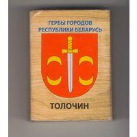Толочин гербы городов Республики Беларусь. Возможен обмен
