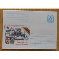 Беларусь 2009 Днепровская флотилия  ордена