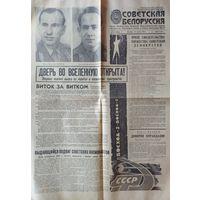 СТАРАЯ ГАЗЕТА. 1965 год - ВЫХОД АЛЕКСЕЯ ЛЕОНОВА В КОСМОС!   СМ.ФОТО!