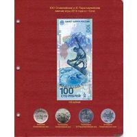 Лист для памятной банкноты Олимпиада Сочи 2014 100 рублей и монет