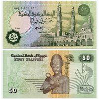 Египет. 50 пиастров (образца 09.09.1999 года, P62e, UNC)