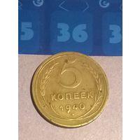 5 копеек 1940 года СССР