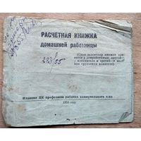 Расчетная книжка домашней работницы нач.цеха МТЗ. Минск. 1955 г.