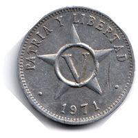 Куба. 5 сентаво. 1971 г.
