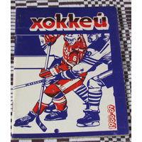 Хоккей 88-89