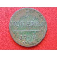 1 копейка 1798 года  ЕМ