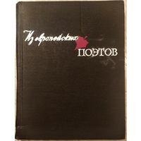 ИЗ ЕВРОПЕЙСКИХ ПОЭТОВ Переводы В. Левика 1967 г изд.