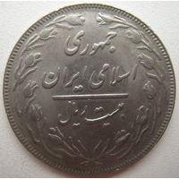 Иран 20 риал 1983 г. (u)