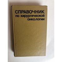 Справочник по хирургической онкологии