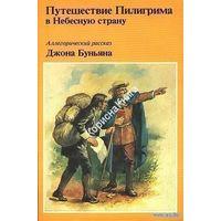 Аллегорический рассказ Джона Буньяна.Путешествие Пилигрима в Небесную страну.Почтой не высылаю.