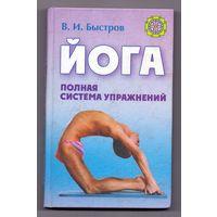 Быстров В. Йога. Полная система упражнений (2-е изд.)