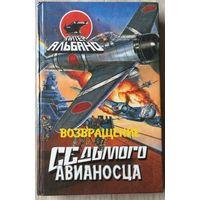 Возвращение седьмого авианосца, Питер Альбано, 1995