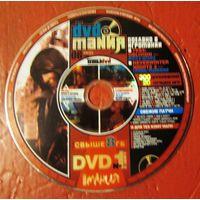 Диск из журнала DVD мания 6/2008