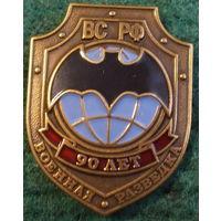 Военная разведка РФ 90 лет