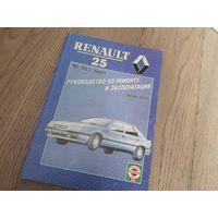 Руководство по ремонту и эксплуатации Renault 25
