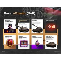 Twitch prime Golf (Немецкий командир с 3 перками, пт 8лвл на 2 недели, па 1 день, 10 задач на х5 опыта)