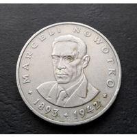 20 злотых 1976 Польша (Марсель Новотко) #04