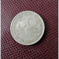 Шри-Ланка. 50 центов 1982