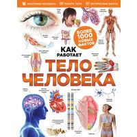 Тело человека. Иллюстрированная энциклопедия