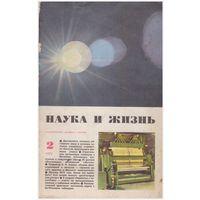 Наука и жизнь, 2/1972