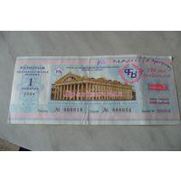 """Лотерея """"Праздничная"""", розыгрыш 1 октября 2004 год"""