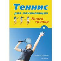 Людмила Хасанова. Теннис для начинающих. Книга-тренер
