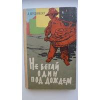 А. Штефанеску  Не бегай один под дождем