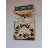 Плавание открытый чемпионат СССР по плаванию 1981 Участник