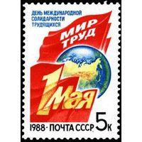 СССР 1988  1 Мая(0.2)