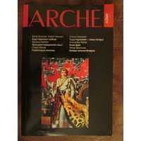 Часопіс ARCHE-Пачатак 4/2004