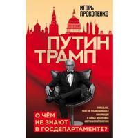 Игорь Прокопенко. Путин - Трамп. О чем не знают в Госдепартаменте?