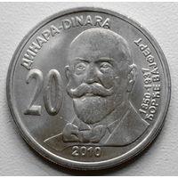 Сербия 20 динар 2010 160 лет со дня рождения Джорджа Вайферта