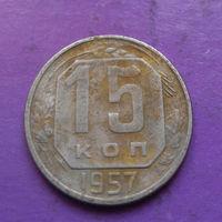 15 копеек 1957 года СССР #25