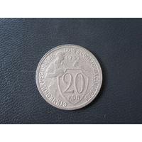 20 коп 1932 года -2