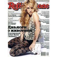 БОЛЬШАЯ РАСПРОДАЖА! Журнал Rolling Stone #май 2010