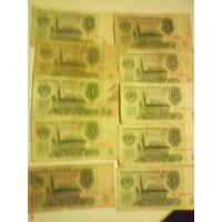 Купюры 3 рубля СССР