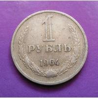 1 рубль 1964 СССР #07